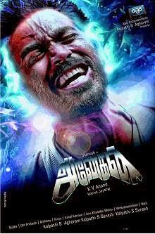 Anegan (2015) Tamil Movie Poster