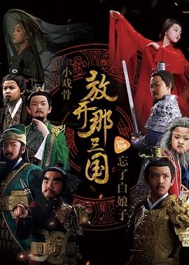 Xem Phim Tam Quốc Diễn Nghĩa Nhí - Star of Tomorrow: Three Kingdoms