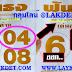 มาแล้ว...เลขเด็ดงวดนี้ 2ตัวตรงๆ หวยซองฟันธง งวดวันที่ 16/11/61