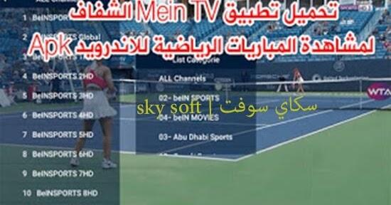 تحميل تطبيق Mein TV لمشاهدة المباريات الرياضية للاندرويد Apk