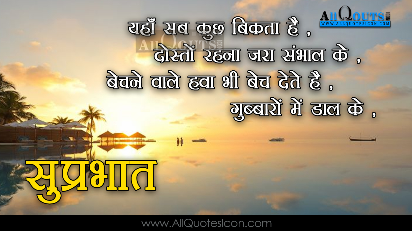 Hindi Shayari Good Morning Quotes Wishes Greetings Good Morning Quotes
