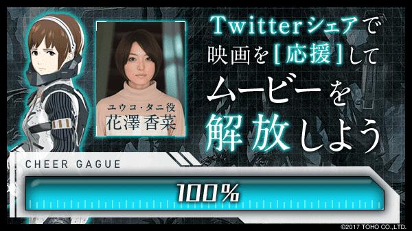 """応援状況 border=""""0"""""""