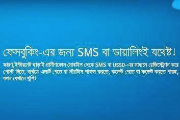 Grameenphone-gp-fb-Facebook-SMS-with-New-Features!