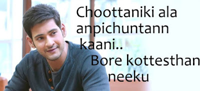 Srimanthudu Movie, Srimanthudu Dialogues, Lyrics, Script, Srimanthudu by Mahesh Babu, Movie was famous for its punching dialogues and attractive story