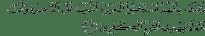 Surat An Nahl Ayat 107