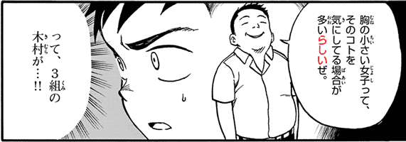 胸が小さい女子って、そのコトを気にしてる場合が多いらしいぜ。 って、3組の木村が…!! quote from manga Karakai Jouzu no Takagi-san からかい上手の高木さん