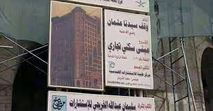 Kisah Nyata: Rekening Bank Atas Nama Usman bin Affan dengan Potensi Income 150 M Pertahun