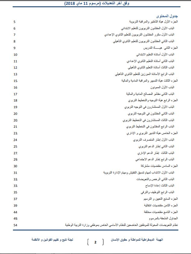 النظام الأساسي الخاص بموظفي وزارة التربية الوطنية وفق أخر التعديلات