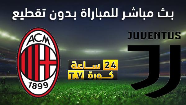 موعد مباراة يوفنتوس وميلان بث مباشر بتاريخ 12-06-2020 كأس إيطاليا