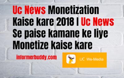 Uc News Monetization Kaise kare 2018 I Uc News Se paise kamane ke liye Monetize kaise kare