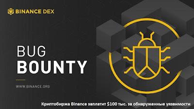 Криптобиржа Binance заплатит $100 тыс. за обнаруженные уязвимости