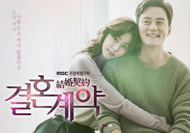 Drama Korea Terbaik dan Terbaru Wajib di Tonton Para Fans MARRIAGE CONTRACT (2016)