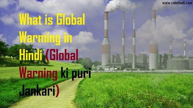 What is Global Warming in Hindi (Global Warning ki puri Jankari)