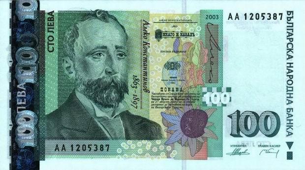 Aleko Konstantinov, 100 BGN