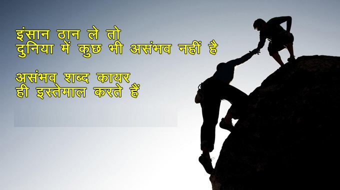 Superieur Motivational Quotes In Hindi On Success Hd Images 2017,Best, Motivational Quotes In