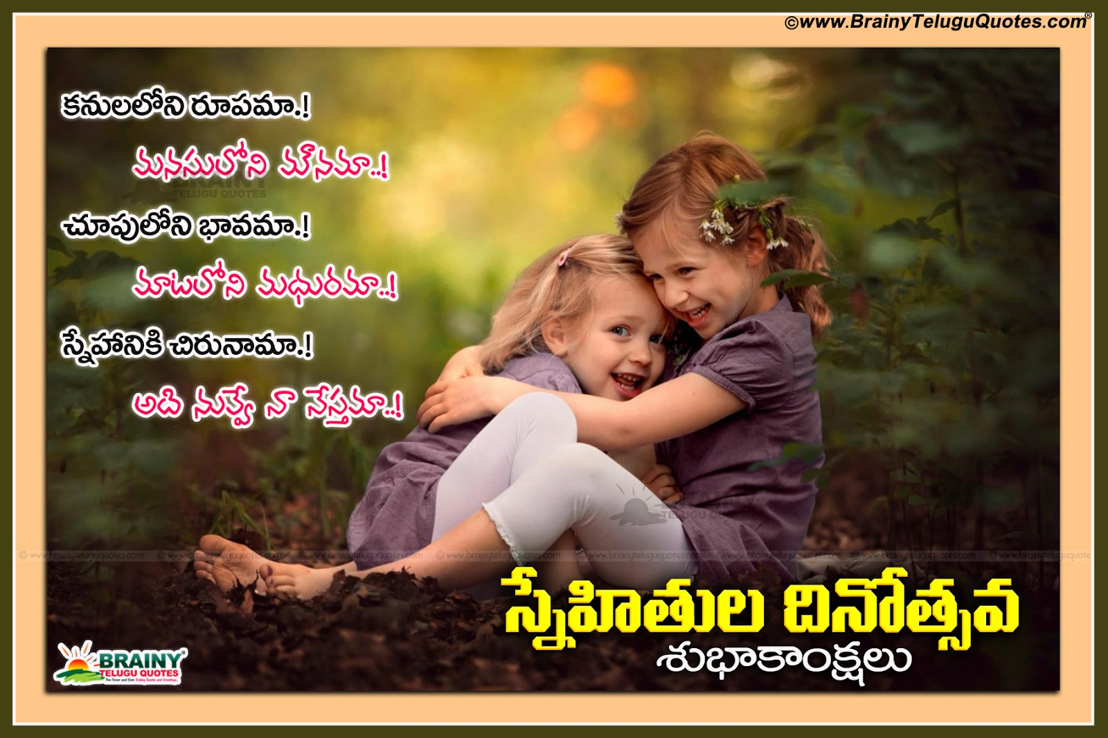Telugu friendship day Greetings wishes Quotes for girls ...