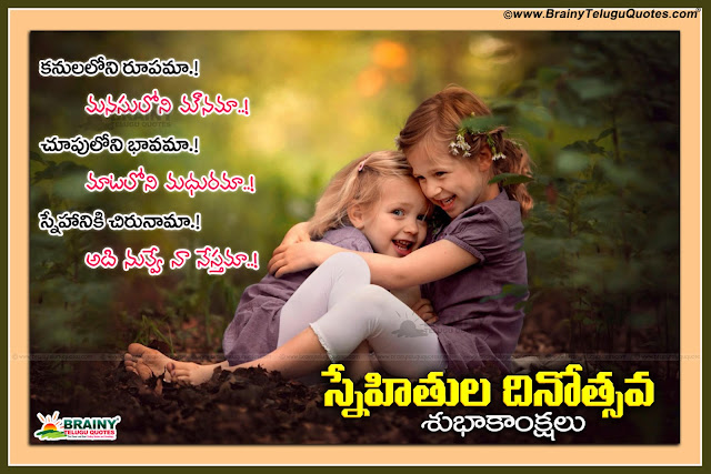 New Telugu language friendship Day quotes and Wishes images online, Telugu inspiring Friendship day Quits Pictures and Best Wishes images, Nice Telugu Friendship day Telugu Girls Quotes and Images, Telugu friendship Day Wallpapers Online, Nice Telugu friendship Day thoughts Pictures, Good Friendship day Wallpapers in Telugu.