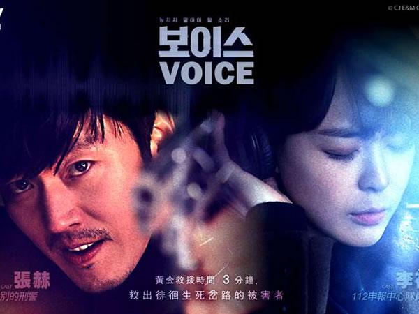 Voice (聲音) S1-S2