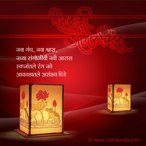 Happy Diwali Marathi Wishes Sms Messages
