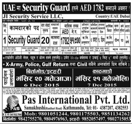 Jobs in UAE for Nepali, Security Guard Jobs, Salary UP to Rs 51,900