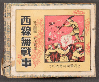 "The cover for the Chinese comic-book edition of ""All Quiet on the Western Front."""