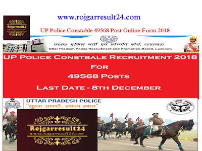 UP Police Constable 49568 Post Online Form 2018 up police bharti 2018,up police recruitment,up police pay slip,up police bharti 2018,up police 2018 exam date,up police constable online test,up police jobriya,rojgar result 2017-18,up police result 2018,up si answer key 2018,rojgar result 24