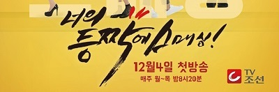 Drama Korea Smashing on Your Back (2017)