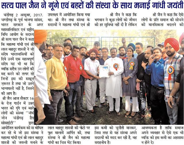 सत्य पाल जैन ने गूंगे एवं बहरों की संस्था के साथ मनाई गांधी जयंती