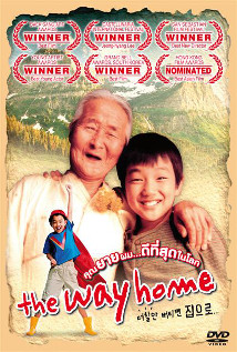 the way home movie poster