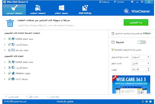 افضل برنامج تنظيف الكمبيوتر من الملفات الزائدة والهاردسك عربي Wise Disk Cleaner 2019