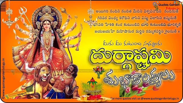 Best  durgashtami dasara telugu Greetings Quotes wallpapers