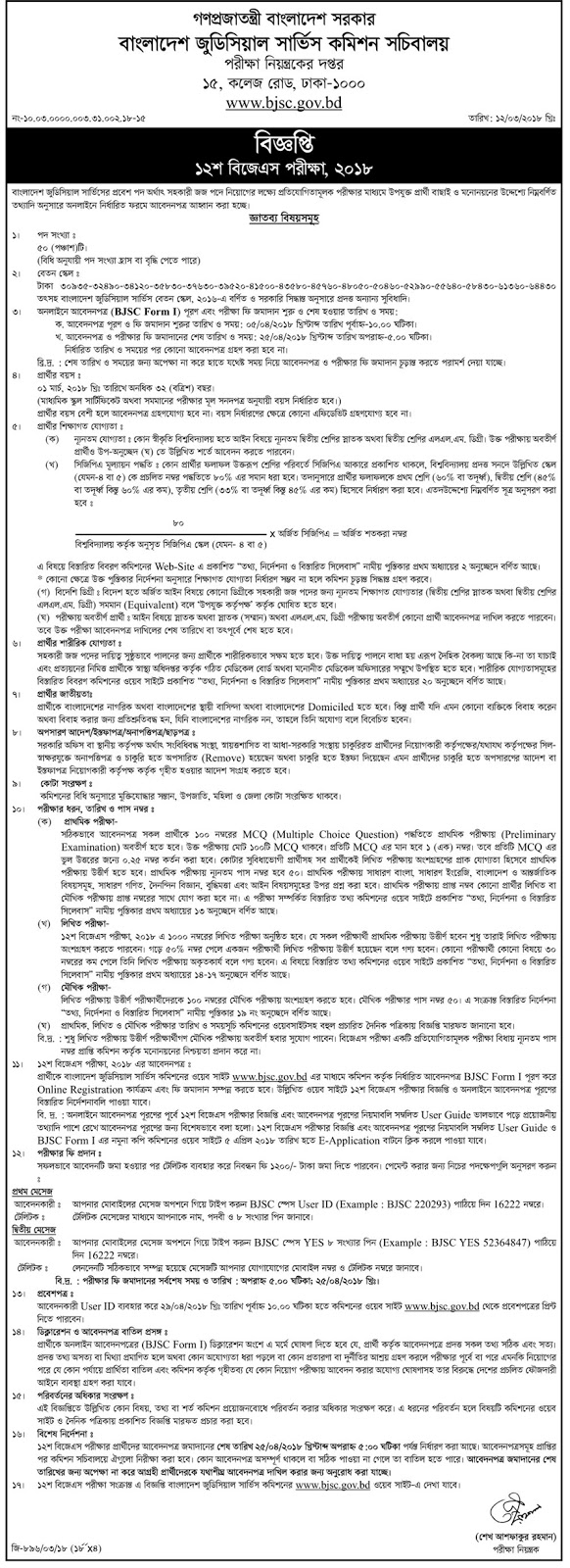 Bangladesh Judicial Service Commission (BJSC) Assistant Judge Recruitment Circular 2018