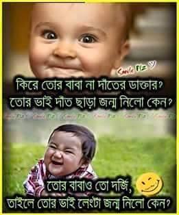 ফেসবুক কমেন্ট মজার ফটো, Bangla Facebook