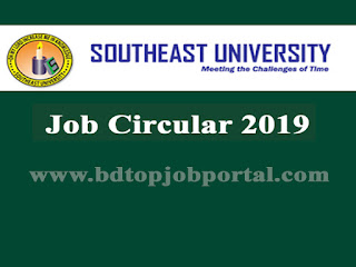 Southeast University Job Circular 2019