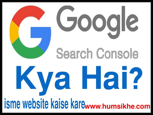 Google Search Console Kya Hai website kaise submit kare
