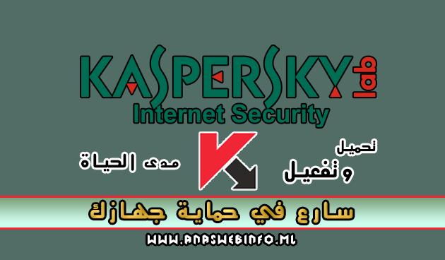 تحميل وتفعيل برنامج Kaspersky Internet Security 2016 مدى الحياة بسهولة ومضمون 100%