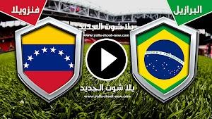 البرازيل تتعادل مع فنزويلا بدون أهداف في الجولة الثانيه لكوبا أمريكا 2019