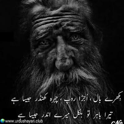 Bikhray Baal, Ujra Roop, Chehra Khander Jaisa Hai.  Tera Bahir To Bilkul Mery Ander Jaisa Hai...!!  #Sadshayari