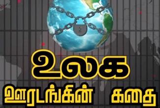 The World Curfew! | Coronavirus | COVID-19 | 08-04-2020 News 7 Tamil