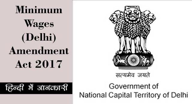Minimum Wages (Delhi) Amendment Act 2017 के तहत क्या बदलाव हुए | Hindi Guide