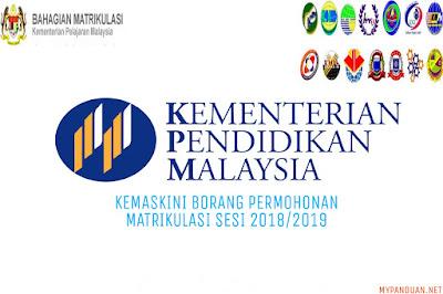Kemaskini Borang Permohonan Matrikulasi Sesi 2018/2019