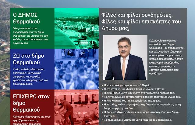 Καλλιεργούμε την επικοινωνία με τους πολίτες μέσω της ανανεωμένης ιστοσελίδας του Δήμου Θερμαϊκού