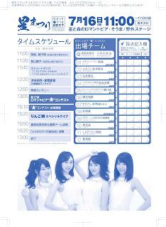 Star Festival in Souma 2017 flyer back 平成29年第17回ロマントピア Hirosaki City 弘前市