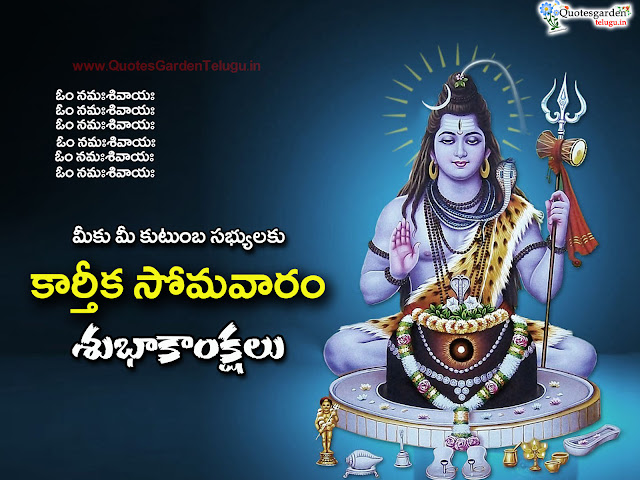 Karthika somavaram karthika masam shubhakankshalu greetings images telugulo