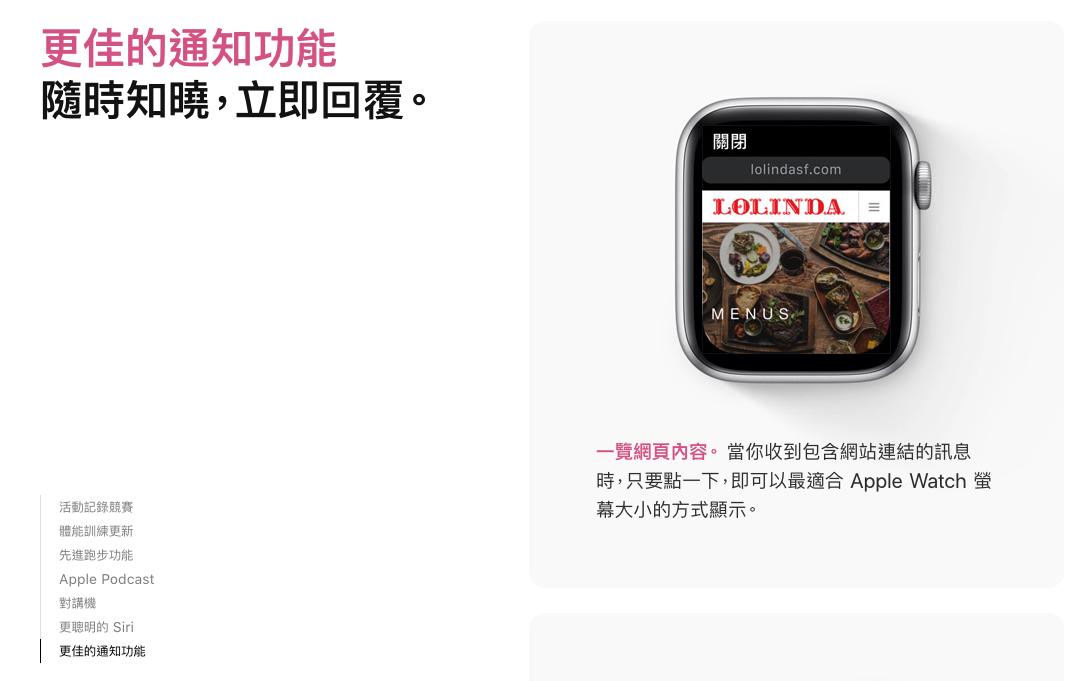 watch OS5 開網頁