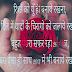 Naye Saal Ki Shayari 2018 | नए साल की शायरी हिंदी में 2018