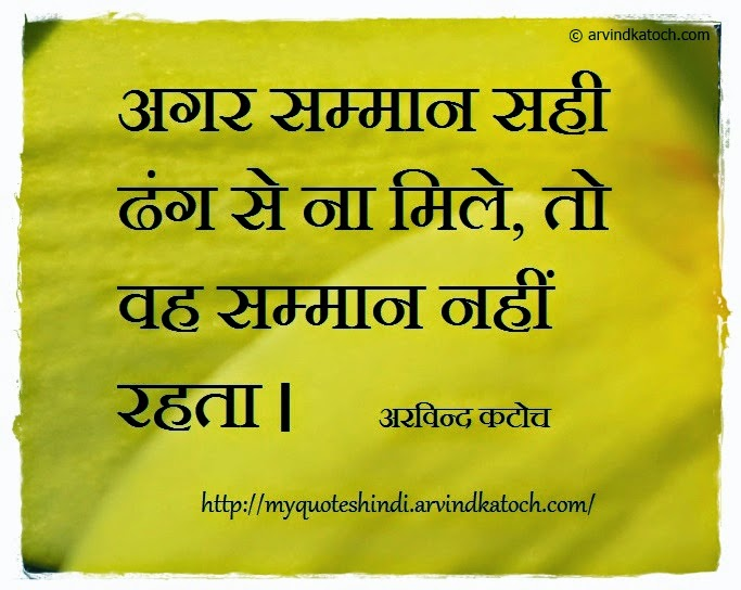 Respect, Correctly, Hindi, Thought, Quote, Arvind Katoch