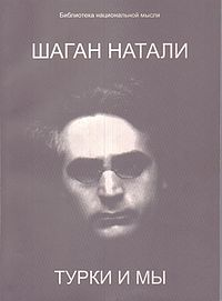2268) Free E-Book: The Turks & Us (Rare Copy) by Shahan ...