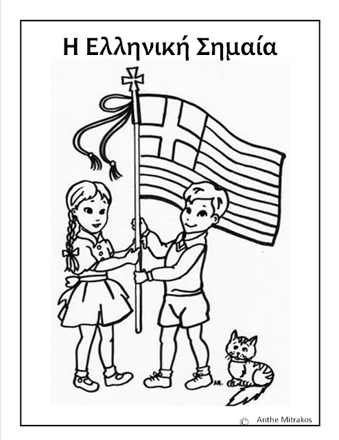 time for greek school Η Ελληνική Σημαία coloring page