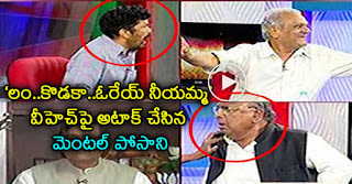 Posani fights with v hanumantha rao
